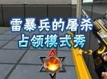 火线精英叶小修-雷暴兵玩占领模式
