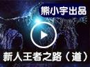 赛尔号新人王者之路(战斗道具篇)