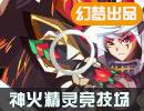 奥奇传说神火族精灵竞技场实战翻盘