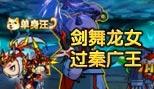 造梦西游5剑舞龙女过秦广王