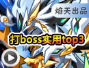 �����Ǵ�boss��ʵ���DZ�top3