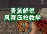 火线精英青黛解说-M4A1凤舞压枪教学