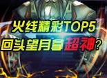 火线精英火线精彩时刻TOP5-回头望月顺手超神!