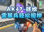火线精英叶小修-AK47战地雷暴兵超神秀