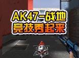 火线精英影杀-AK47战地实战秀