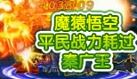 造梦西游5魔猿悟空平民战力耗过秦广王
