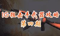 战争使命IG狙击手武器攻略第四期