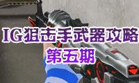 战争使命IG狙击手武器攻略第五期