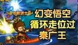 造梦西游5幻变悟空循环走位过秦广王