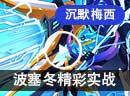赛尔号惊涛海皇·波塞冬实战