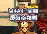 火线精英神沫-M4A1凤舞爆破杀神秀