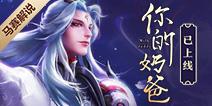 王者荣耀 新英雄明世隐详解【马赛解说】