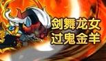 造梦西游5[柠萌-黄鹤]剑舞龙女过鬼金羊