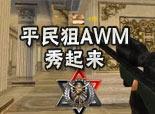 火线精英离歌-平民狙击AWM大显神威