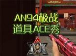火线精英小殺-AN94极战道具ACE秀
