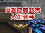 火线精英影杀-摩羯座竞技ACE秀