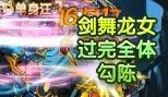 造梦西游5[柠萌-黄鹤]剑舞龙女过完全体勾陈