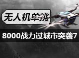 4399生死狙击8000战力过城市突袭7单挑得无人机-青林