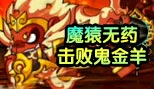 造梦西游5魔猿悟空无药击败鬼金羊
