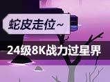 生死狙击24级8K战力过星界工厂