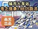 完美漂移城市火车站苍之强袭1:48:05跑法
