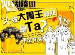火线精英真人-火线乱谈3第19期 火线大胃王竟然是TA?!