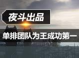 4399生死狙击单排团队为王成功第一