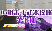 战争使命IG狙击手武器攻略第七期