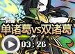 洛克王国单诸葛亮vs双诸葛亮