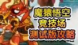 造梦西游5魔猿悟空竞技场测试版攻略