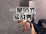 火线精英影杀-1星95式实战秀