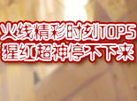 火线精英火线精彩时刻TOP5-斩月猩红连续超神停不下来!