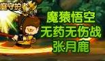 造梦西游5魔猿悟空无药无伤战张月鹿