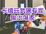火线精英叶小修-大师卡牌玩武器专家 输出爆表!