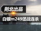4399生死狙击白银m249团战超神连杀