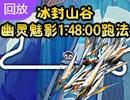 完美漂移冰封山谷皇家幽灵魅影1:48:00跑法