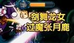 造梦西游5[柠萌-黄鹤]剑舞龙女过魔张月鹿