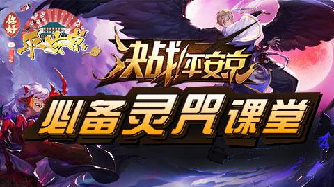 决战平安京02:式神灵咒全介绍 迈向高玩第一步视频