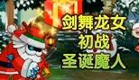 造梦西游5剑舞龙女初战圣诞魔人