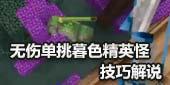 无伤单挑暮色森林苔石巨人 技巧解说视频