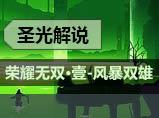 生死狙击圣光荣耀无双・壹-风暴双雄技能展示
