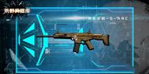 荒野行动S-ARC枪械解析 配件之王S-ARC步枪视频