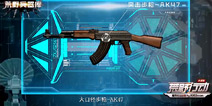荒野行动AK47步枪解析 最强新手步枪AK47视频