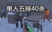 超凡巴迪龙H1Z1单人五排40杀 精彩击杀视频
