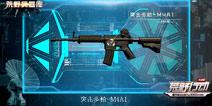 荒野行动M4A1步枪解析 新手步枪之王M4A1视频