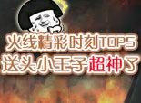 火线精英火线精彩时刻TOP5-送头小王子也能超神?!