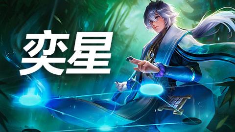 王者荣耀弈星视频 新英雄弈星技能展示视频