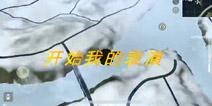 荒野行动雪地模式精彩击杀剪辑视频