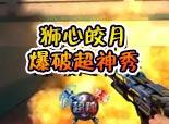 火线精英影杀-狮心&皎月爆破超神秀