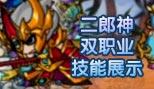 造梦西游5二郎神双职业技能展示